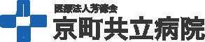 医療法人芳徳会 京町共立病院